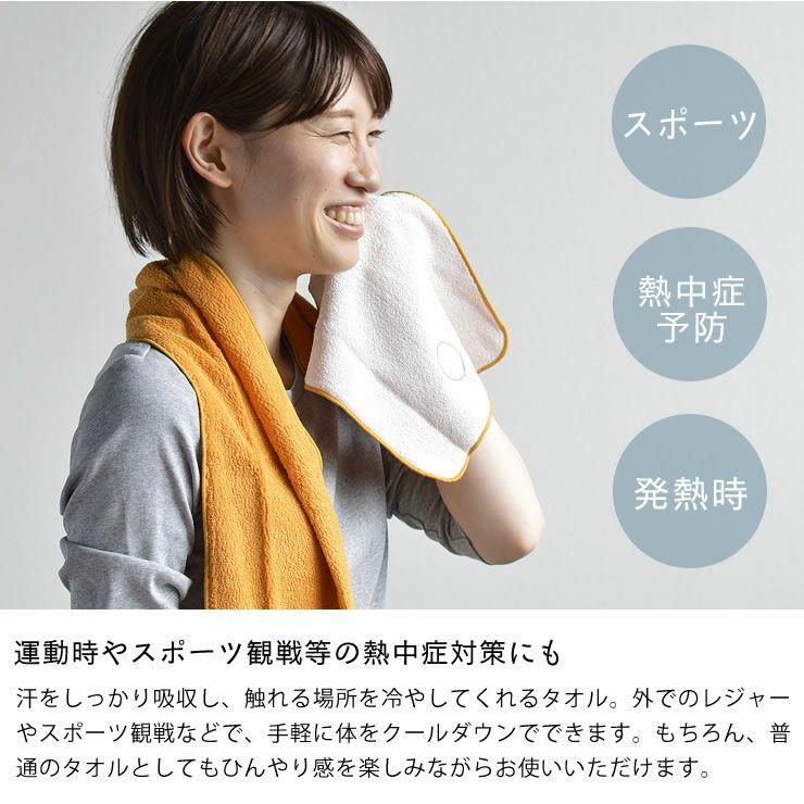WARP(ワープ) 冷感マフラータオル_詳細05