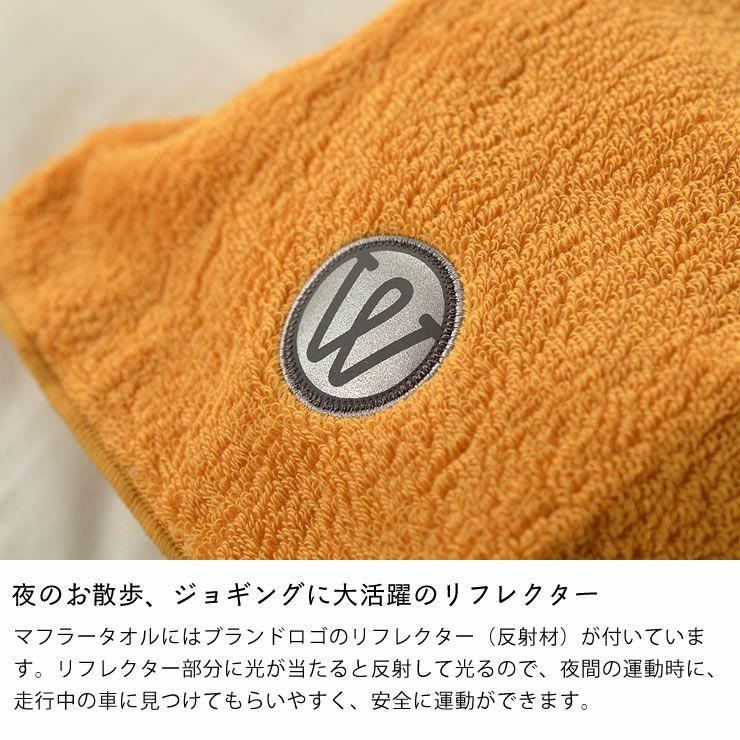 WARP(ワープ) 冷感マフラータオル_詳細08