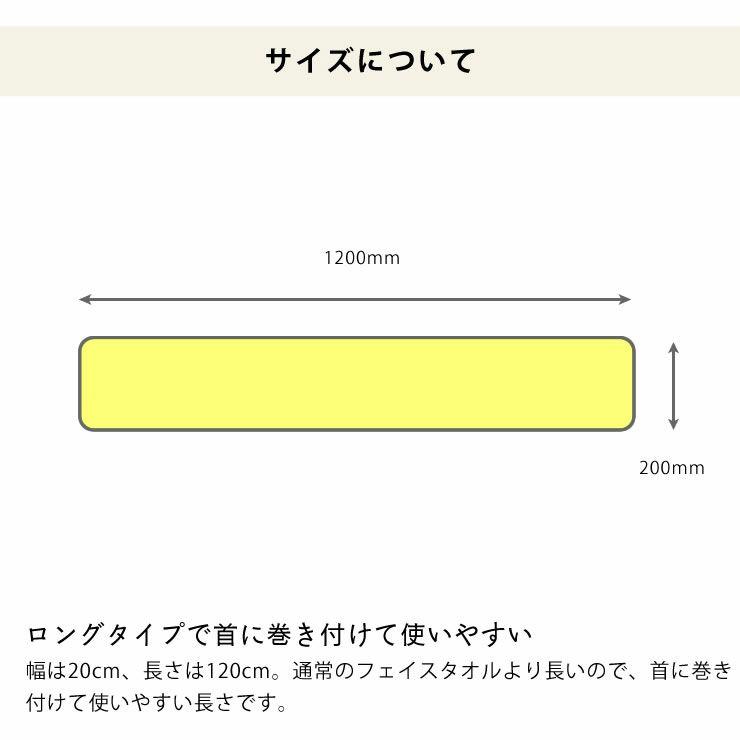 WARP(ワープ) 冷感マフラータオル_詳細10
