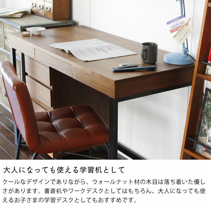 深みのある色合いのウォールナット木製デスク120cm幅_詳細05