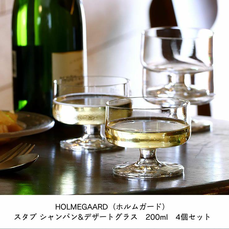 HOLMEGAARD(ホルムガード)スタブシャンパン&デザートグラス200ml(4個セット)_詳細04