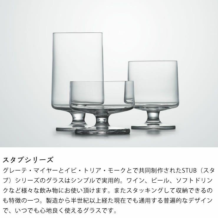 HOLMEGAARD(ホルムガード)スタブシャンパン&デザートグラス200ml(4個セット)_詳細06