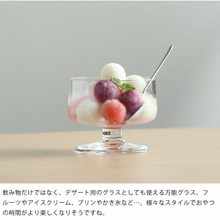 HOLMEGAARD(ホルムガード)スタブシャンパン&デザートグラス200ml(4個セット)_詳細10