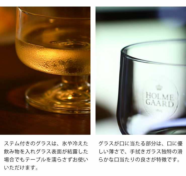 HOLMEGAARD(ホルムガード)スタブシャンパン&デザートグラス200ml(4個セット)_詳細12
