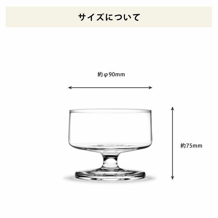 HOLMEGAARD(ホルムガード)スタブシャンパン&デザートグラス200ml(4個セット)_詳細14