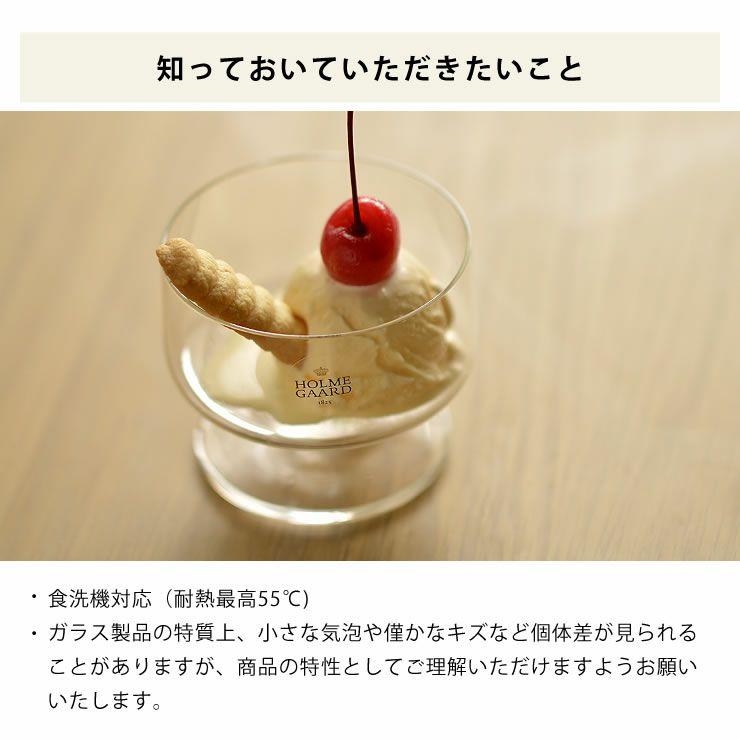 HOLMEGAARD(ホルムガード)スタブシャンパン&デザートグラス200ml(4個セット)_詳細15