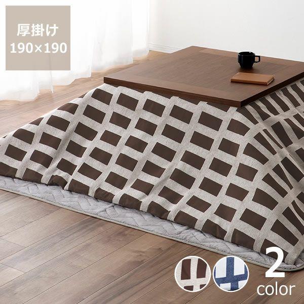 お部屋をおしゃれにする正方形こたつ布団