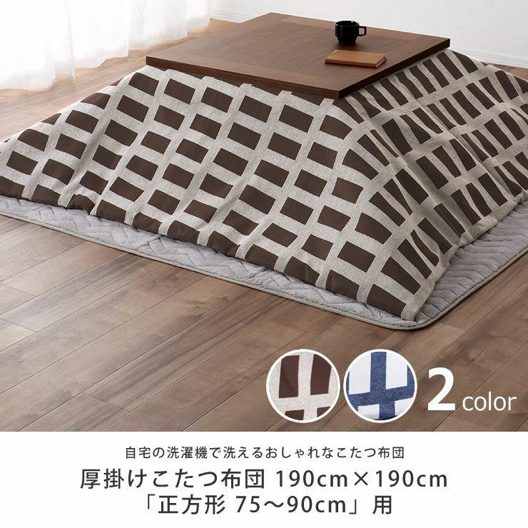 自宅で洗えるこたつ布団 厚掛け単品 190cm×190cm 「正方形 75~90cm」用_詳細04