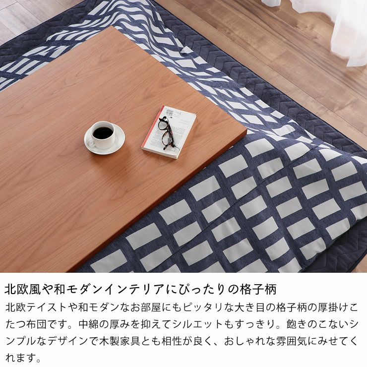 北欧風や和モダンにぴったりのおしゃれな格子柄こたつ布団正方形