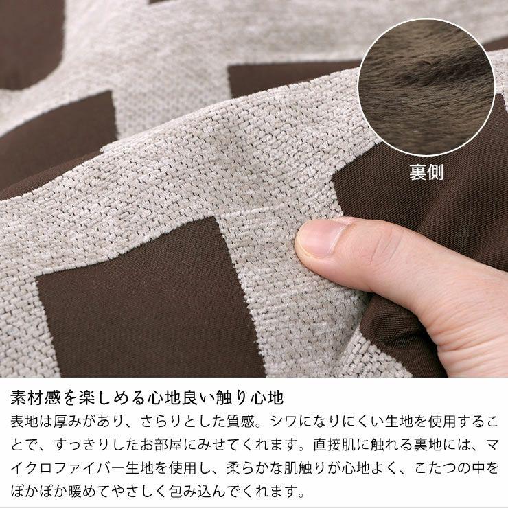 自宅で洗えるこたつ布団 厚掛け単品 190cm×190cm 「正方形 75~90cm」用_詳細06