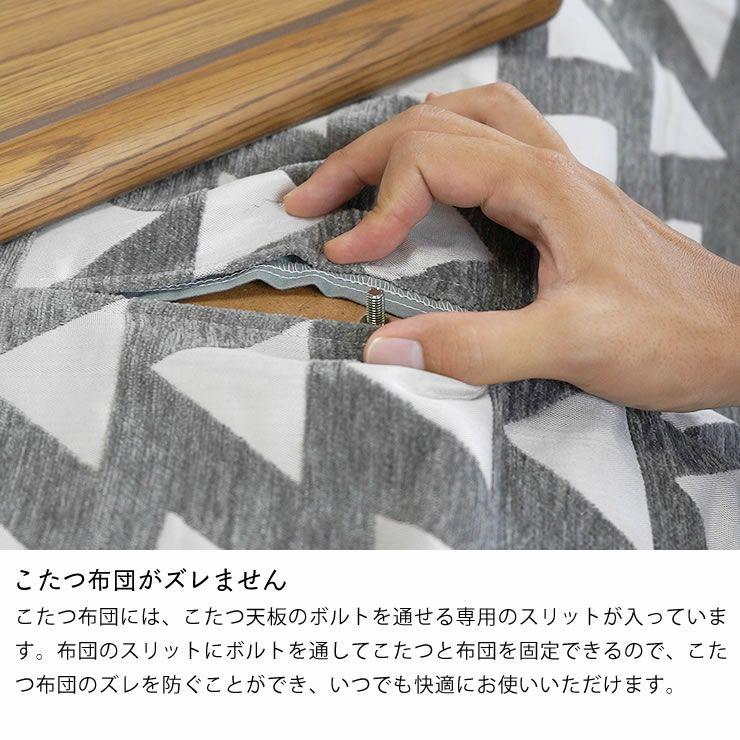 自宅で洗えるこたつ布団 厚掛け単品 190cm×190cm 「正方形 75~90cm」用_詳細07