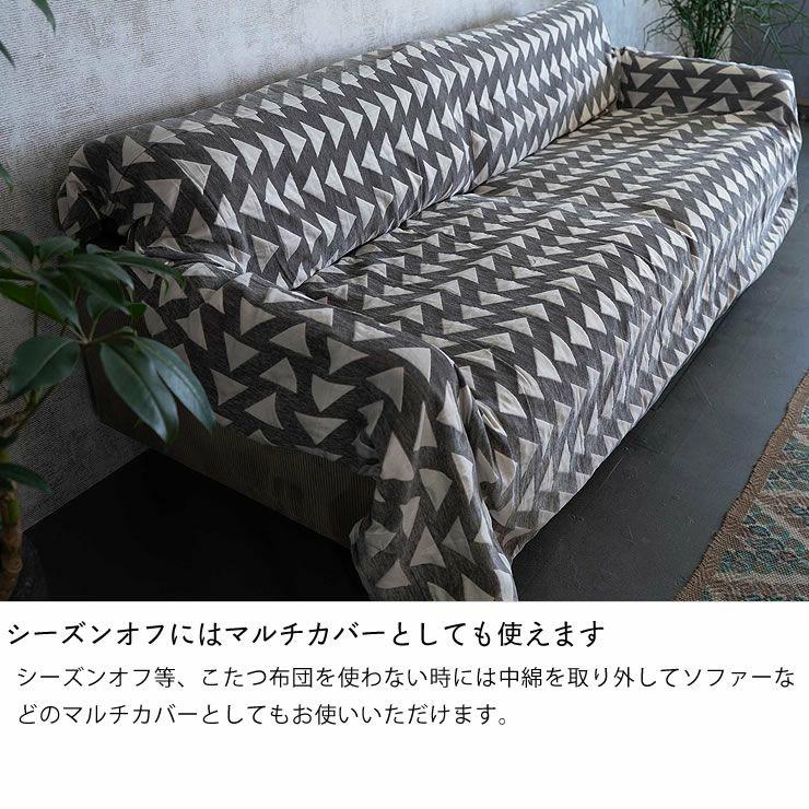自宅で洗えるこたつ布団 厚掛け単品 190cm×190cm 「正方形 75~90cm」用_詳細08
