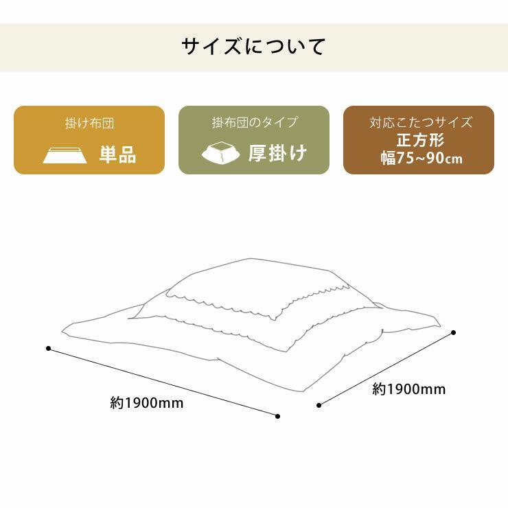 自宅で洗えるこたつ布団 厚掛け単品 190cm×190cm 「正方形 75~90cm」用_詳細14