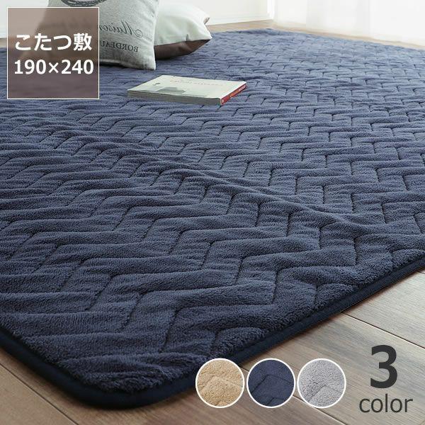 お部屋をおしゃれにする長方形こたつ敷布団