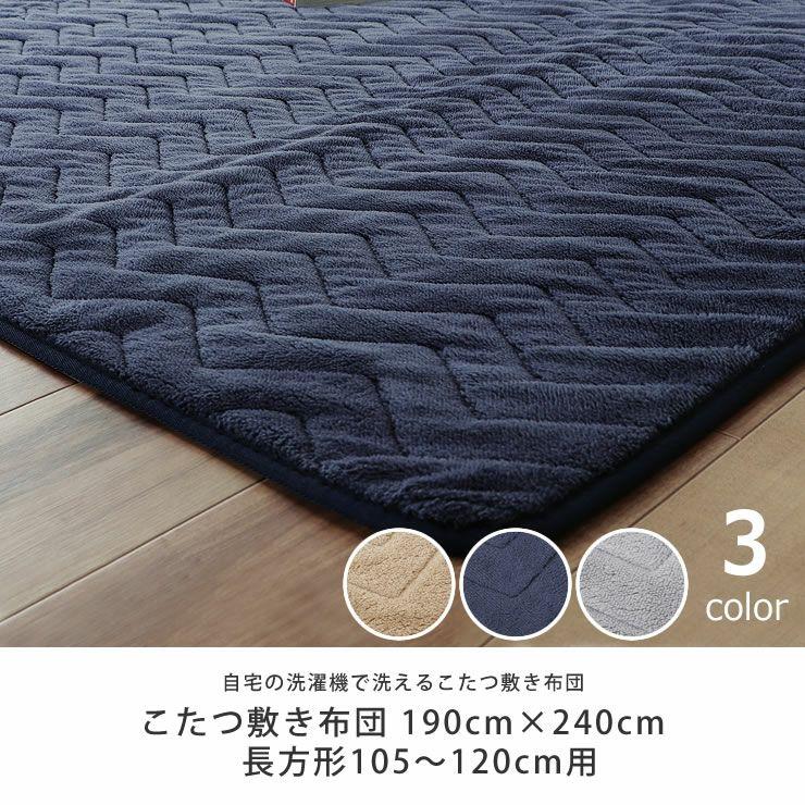 自宅の洗濯機で洗えるおしゃれな長方形のこたつ敷き布団