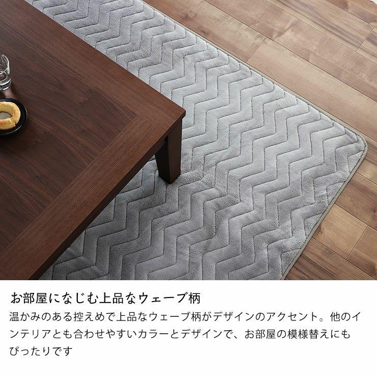 お部屋に馴染む上品でおしゃれなウェーブ柄の長方形こたつ敷き布団