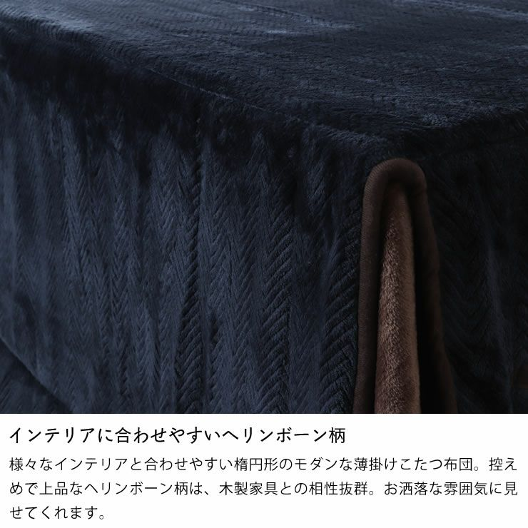 ハイタイプ省スペースこたつ掛け布団 長方形105cm幅用_詳細07