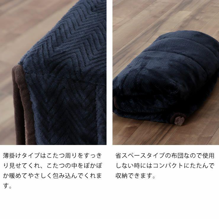 ハイタイプ省スペースこたつ掛け布団 長方形105cm幅用_詳細09
