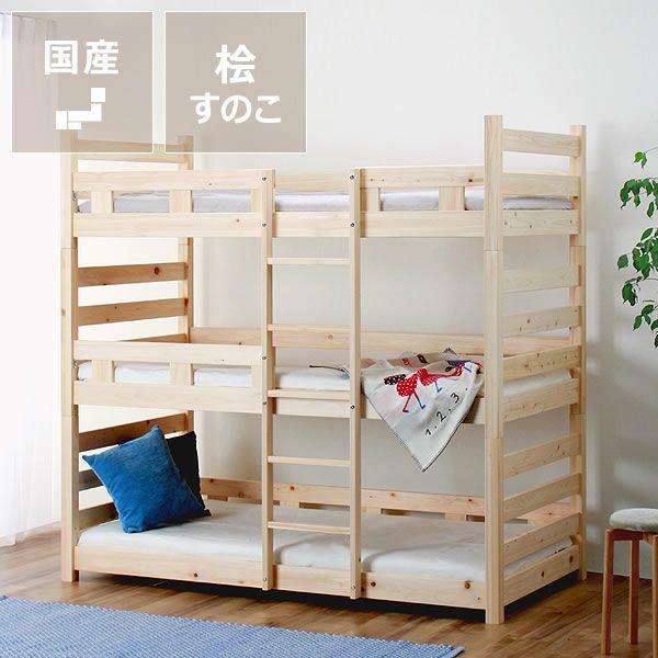 広島の家具工場で作る三段ベッド