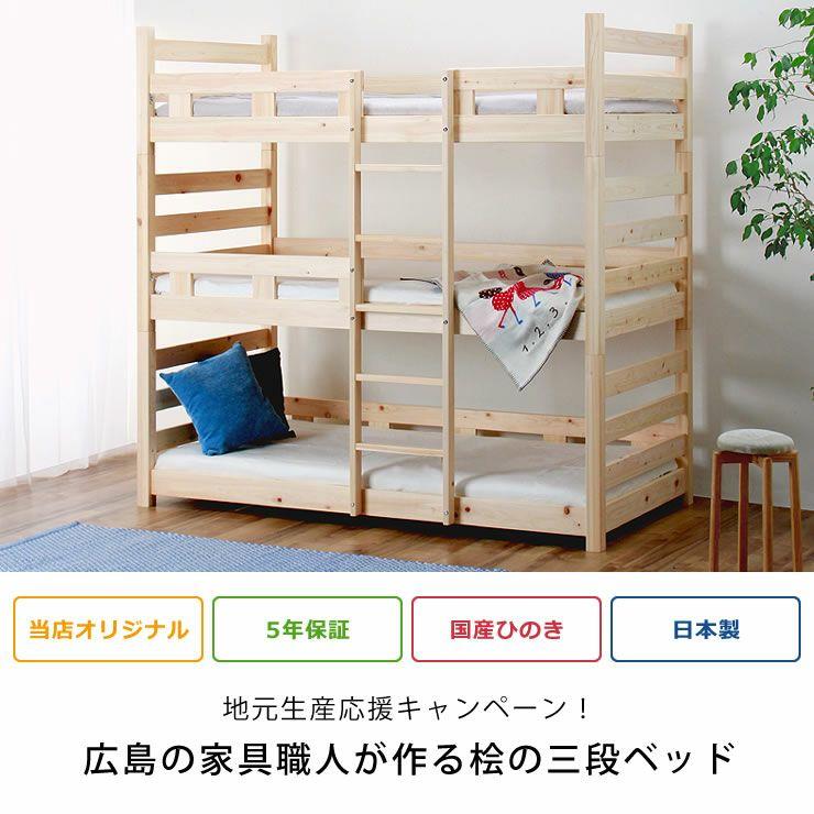 家具の里オリジナルの三段ベッド