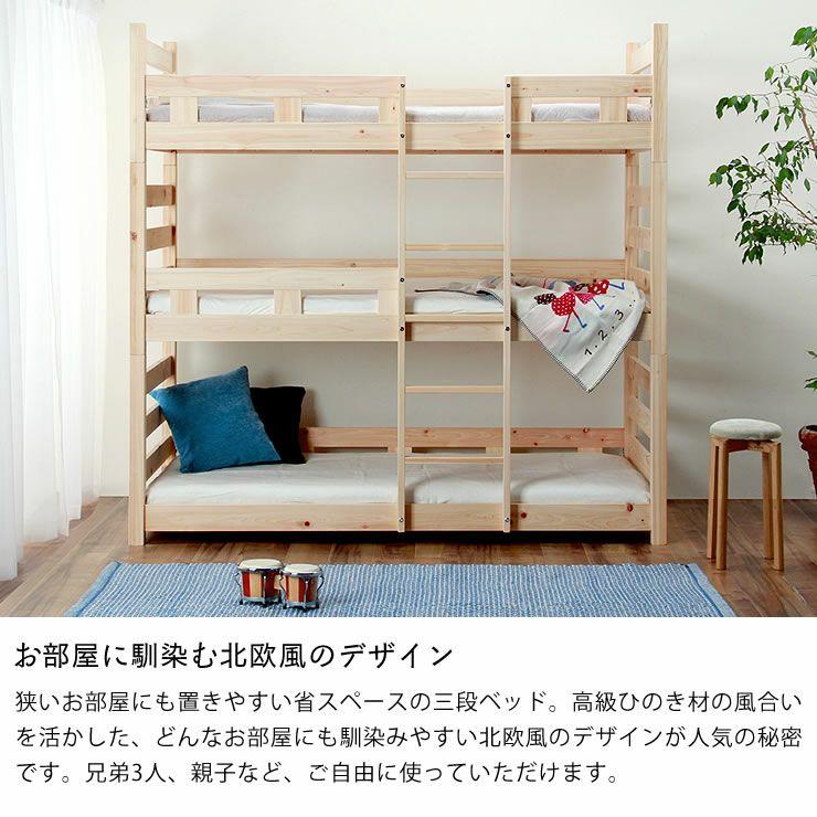 白木をつかった北欧風三段ベッド