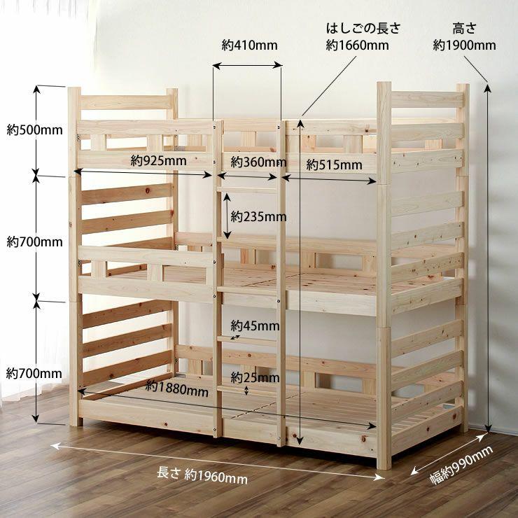 三段ベッドのサイズ