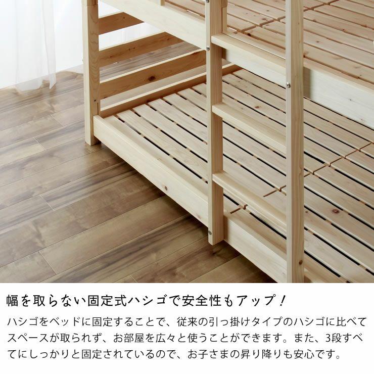 固定式はしごの三段ベッド