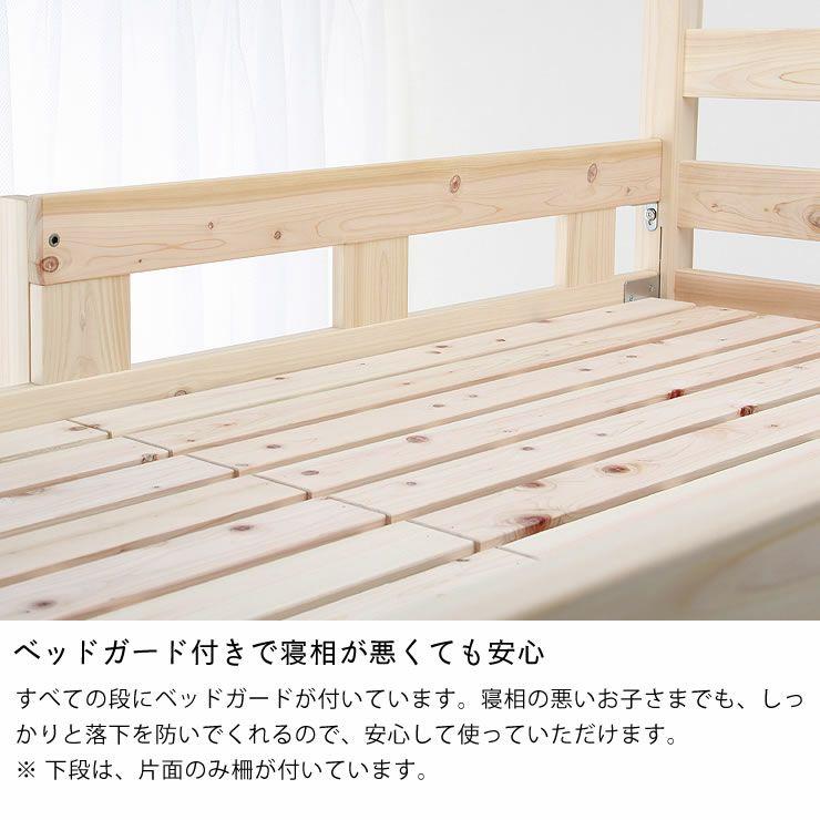 落下防止用の柵で安心の三段ベッド