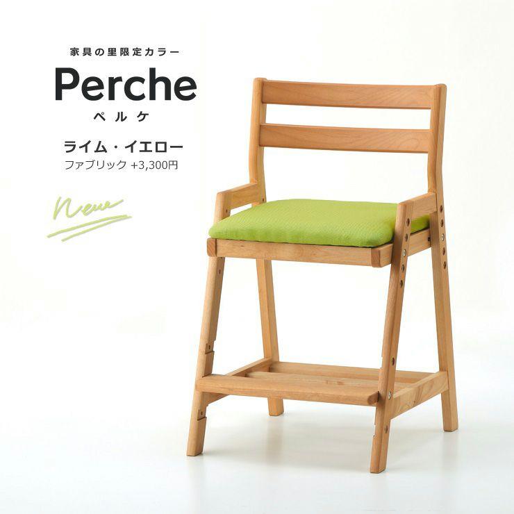 学習チェア― Perche ペルケチェアー 堀田木工所